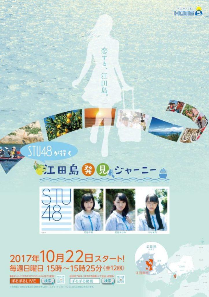 兵器ストライク STU48が行く江田島発見ジャーニー コラボイベント @ 江田島市全域