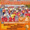 第33回ヒロシマMIKANマラソン