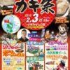 今年の「江田島市カキ祭」は2月3日に開催