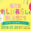 1月後半、東京のイベントに「えたじま」が登場します