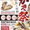 【熊本】江田島×阿蘇 かき祭