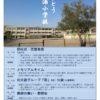 江田島市立柿浦小学校閉校式・記念イベント