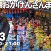 2年分の想いをのせて。切串おかげんさんまつり 7/13(土)開催