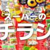 江田島市のスーパーのちらしを素早く見る!