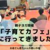 飛渡瀬の妙覚寺で開催される「子育てカフェ」に行ってきました。
