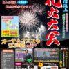 オータムフェスタ江田島2019/江田島湾海上花火大会